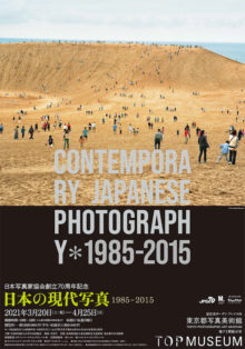 Contemporary Japanese Photography*1985-2015