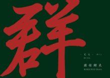 國領翔太写真展「群-むら-其の三」トークショーを開催します。
