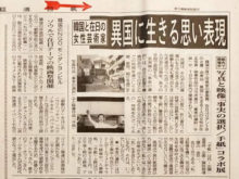 Exhibition Information Released by Newspaper